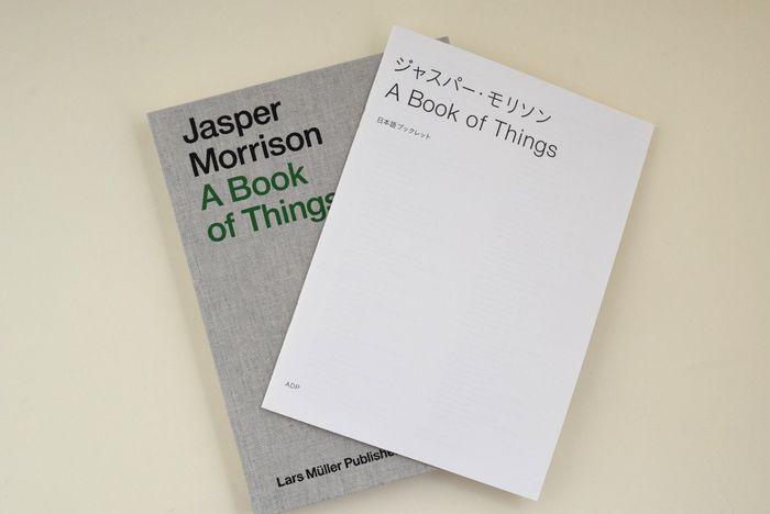 現代の世界を代表するプロダクト・デザイナーの一人ジャスパー・モリソンの決定版作品集。シンプルで普遍的な価値を持ち続けるデザインの家具やテーブルウェア、オフィスに併設したデザインショップ、スーパーノーマル展のディスプレイなどを紹介した作品集。