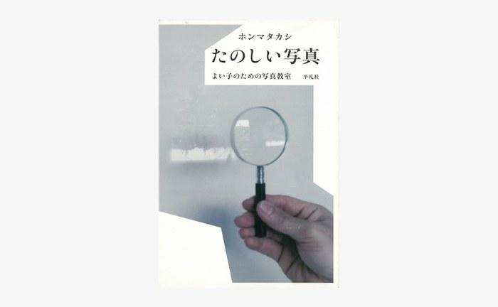 """""""よい子のため""""な~んて書いてありますが、決して子ども向けの本ではありません。読み終わる頃には、写真を撮りたくなるみたいですよ。日本の写真家:ホンマタカシが自身の経験をもとに綴った写真論です。「講義篇」「ワークショップ篇」「放課後篇」「補習篇」の4部構成。"""