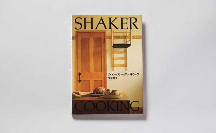 必要最小限の物だけで暮らすミニマリストは、数年前から日本でも注目されて書籍なども出版されていますが、シェーカー教団の暮らしぶりもヒントになっているそうです。シェーカー教団は、18世紀にアン・リーが立ち上げ、「手は仕事、心は神に」という信条のもとアメリカで完全自給自足の暮らしを営んでいます。こちらは、そんなシェイカーの料理を、美しいシェーカー家具やライフスタイルと共に紹介しています。