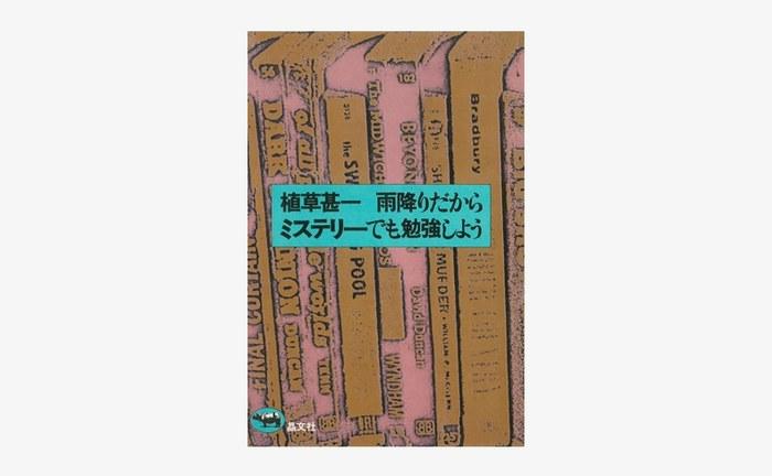 """1970年代欧米のサブカルカーを若者に伝えた、植草甚一さんが書いた推理小説論。博識と独特の語り口で""""J・J""""の愛称で親しまれた植草甚一さんが、数多くの中からセレクトしたミステリーの読む楽しさを教えてくれます。"""