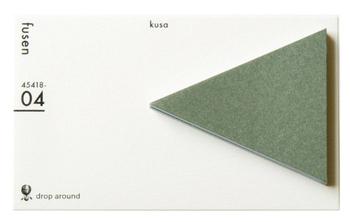 drop aroundのフセン(クサ)は、秋にぴったりの落ち着いたグリーンです。三角形が珍しい形なので、ふせんとしてだけでなく、壁に貼ったりコラージュの材料にしても楽しいですよ。