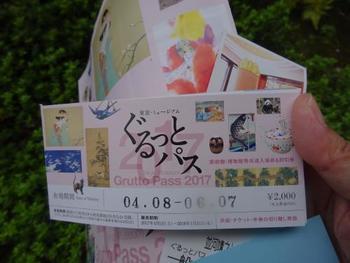 ぐるっとパスは、1冊2,000円で販売されているオトクなチケットで、東京を中心とする80もの美術館や博物館などの入場券や割引券がセットになっています。これを使うと、今まで興味のなかった美術館にも足を運んでみたくなるという素敵なチケットです。使い始めてから2か月間有効期間があるので、秋の間にたくさんの美術館をめぐりたいときにおすすめです。