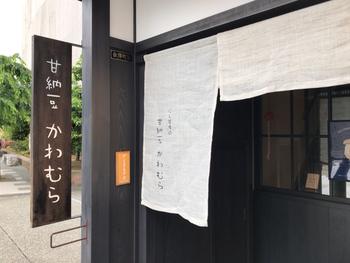 金沢三茶屋街の1つ、「にし茶屋街」にある甘納豆専門店。厳選された原料でつくられる甘納豆は、しっとり美味です。