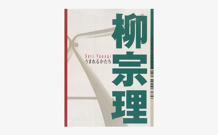 日本を代表するインダストリアルデザイナー・柳宗理をご存知の方も多いはず。