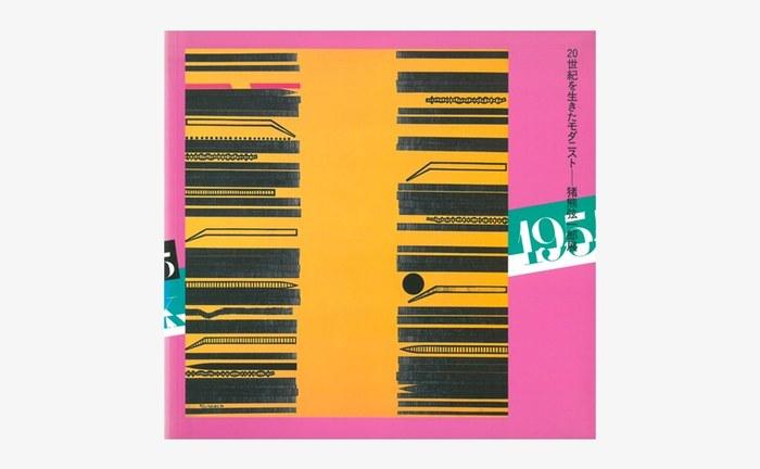 三越の包装紙「華ひらく」をデザインしたことでも知られる洋画家、猪熊弦一郎(1902年~1993年)のペインティングを収録。 「20世紀を生きたモダニスト 猪熊弦一郎展」(2000年開催)の展示図録です。