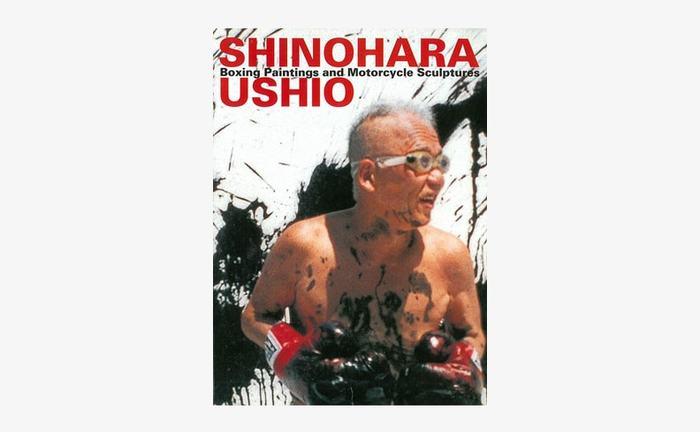 日本の現代美術家・篠原有司男 (1932年~)の「篠原有司男 ボクシング・ペインティングとオートバイ彫刻」展(2005年開催)の図録です。