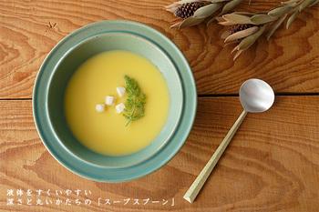 フタガミのスープスプーンは、持ち手がひし形になっています。お箸感覚で使えるようにと、きめ細やかな配慮がなされているんです。真鍮ならではの輝きと重量感で、高級感あふれるフタガミのカトラリー。自分用だけでなく、贈りものとしてもおすすめです。