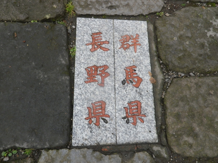そのため1つの神社に2つの宗教法人がけんざいしていて、長野県側は熊野皇大神社、群馬県側は熊野神社とそれぞれ呼び名も違います。