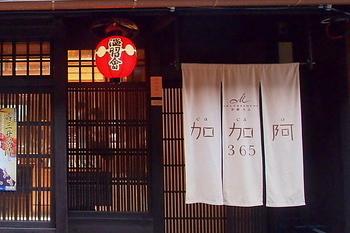 京都の定番お土産にもなっている、お濃茶ラングドシャ『茶の菓』で有名な「マールブランシュ」のチョコレート専門店「加加阿365(カカオ365)祇園店」。