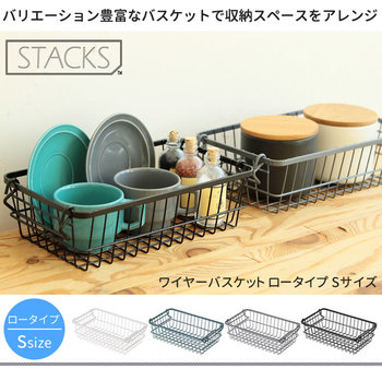ワイヤーバスケットがあれば、収納している中身がすぐに分かるのが嬉しいですね!「STACKS(スタックス)」のワイヤーバスケットは、取っ手を内側に折りたためるので、積み重ねて収納できるのも便利♪キッチン周りだけでなく、脱衣所など幅広く活用できますよ。