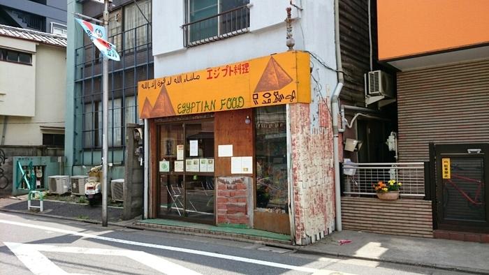 東北沢商店街の一角にあるエジプト総菜のデリカテッセン「デリショップうちむら」。 エジプト人のご主人をもつ日本人オーナーが一人で切り盛りしている店内は、もとはお肉屋さんだったためとても狭く、8人ほど入れば満席に。 こちらではそら豆を使ったエジプト風ファラフェルや、ラムやチキンのシシケバブ、自家製ピタパンなど、数種類の料理を提供している他、弁当販売もしているので、お持ち帰りが可能です。