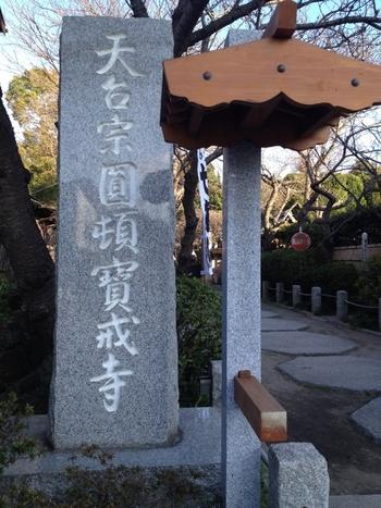 大巧寺から徒歩10分ほど。次は萩で有名な宝戒寺へまいりましょう。宝戒寺は1333年、後醍醐天皇の命を受けた足利尊氏によって建立された天台宗の寺院です。