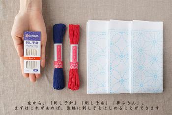 刺し子針、刺し子糸、布があれば簡単に始めることができます。 針は、細かいステッチのときは短い針、長い直線を縫うときは長めの針など、刺すものによって使い分けると良いですよ。  図柄を転写する場合はチャコペン、転写用の熱転写ペンシルなどがあると便利。