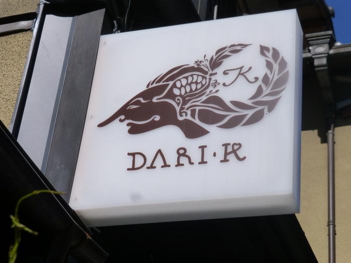 最後にご紹介するのは、京都チョコレートの先駆けとも言われる「Dari K(ダリケー)」。八坂神社近くの「祇園あきしの店」は5人も入ればいっぱいの小さな店内に、フェアトレードにこだわったインドネシア産のカカオを自家焙煎して作ったこだわりのチョコレートが並べられています。