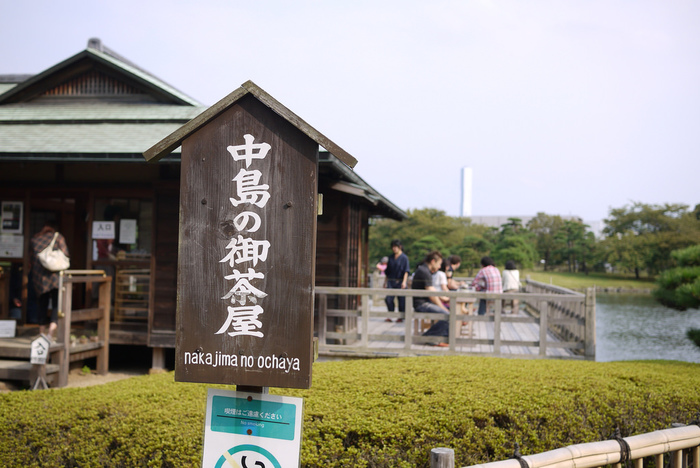 園内にある中島の御茶屋では抹茶とお菓子が楽しめます。庭園の景色を眺めながら、のんびりとした時間を過ごせます*