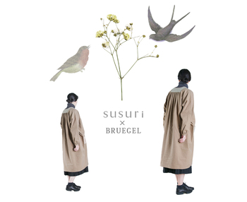 susuriとBruegel