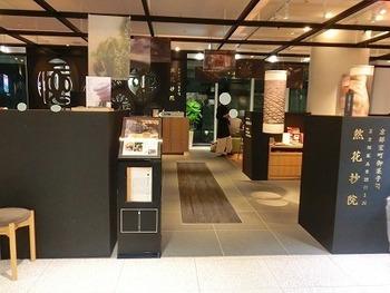 渋谷ヒカリエの5F。最先端のお店が並ぶビルの中に、しっとりとした和カフェがあります。「 ぜんかしょういん」というなかなか読めない漢字の店名が印象的。京都で大人気の古民家和カフェが東京に初出店したお店です。