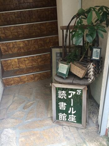 レトロな小さな看板が心をくすぐる♪高円寺にあるカフェ。