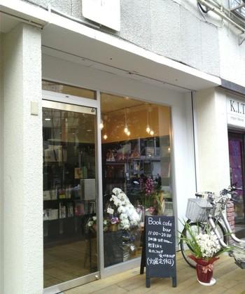 江古田と練馬の中間にある桜台駅から徒歩約1分の距離にある小さなブックカフェ。