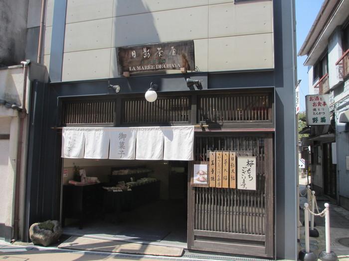 こちらのお店は、江戸時代に葉山の旅館として始まった老舗料亭の菓子舗です。季節の和菓子やパウンドケーキなどの洋菓子も扱っています。