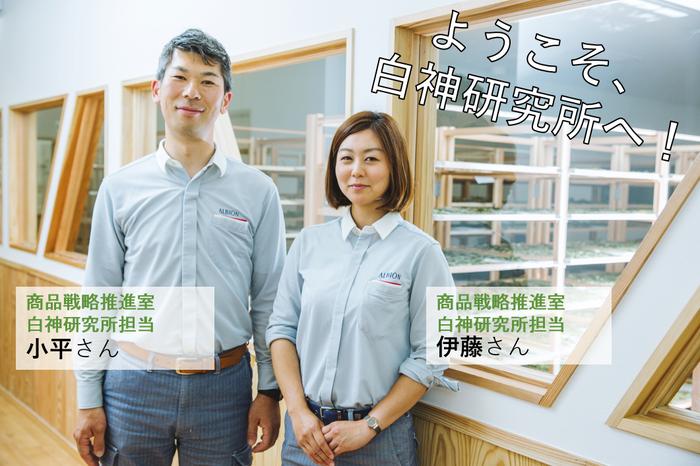 [写真左]小平さん:入社15年。東京の本社と白神研究所を行き来しながら白神研究所の運営を担当している。現地チームの頼れる存在。  [写真右]伊藤さん:秋田県出身。白神研究所に興味を持ち入社。最初に常駐スタッフとして採用されたパイオニア。白神研究所に勤務して5年目になる。