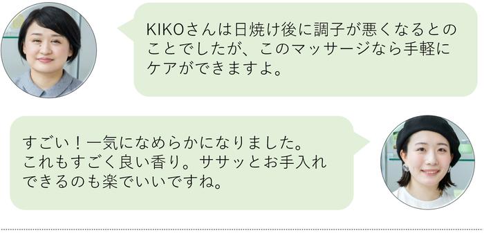 人気インスタグラマーKIKOさんも夢中! プロ直伝・秋のお悩み別スキンケア