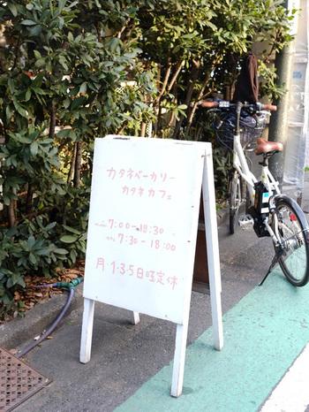 まずは代々木公園でランチをとるというプランはいかが?自転車だと少し距離のある場所もすいすい行けちゃうのが便利。 こちらの『カネタベーカリー』は代々木上原駅から徒歩約10分の距離。