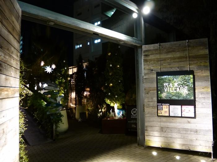 代々木の新名所となっている『代々木VILLAGE』。総合プロデュースは音楽プロデューサーとして有名な小林武史さんが代表を務めるkurkku。抜群のセンスとアイデアでいっぱいのオシャレで素敵な空間です。
