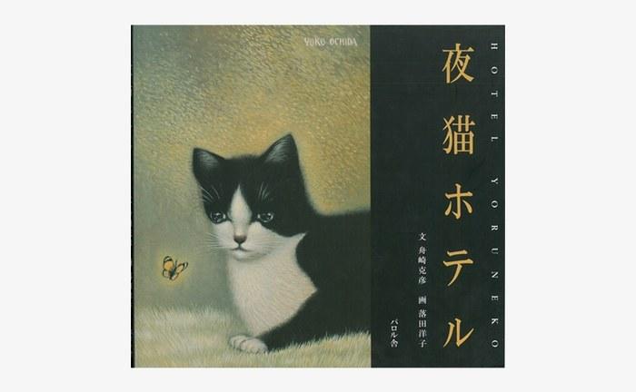 猫好きさんに読んでほしい。タイトル、そして静かなでも目を引く猫のイラストが表紙の「夜猫ホテル」。こちらは、以前ホテルだった空き家に訪れた「わたし」と3匹の猫が登場します。幻想的な世界を楽しんでみて。