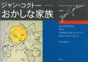 表紙の「多彩な芸術作品を残した今世紀最大の詩人ジャン・コクトーが生涯にただひとつ作ったファンタジー」という文章にまず心を掴まれます。子どもの心を失わない大人へ贈る絵本です。