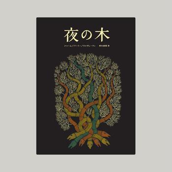 南インドのチェンナイの工房にて、編集、印刷、製本、発行までをすべてまかなう稀有な出版社、タラブックスからの刊行。その中でも特に人気の高い絵本がこちらの『夜の木』。インパクトのある表紙は、蛇と樹木が絡まり合い、それが大地そのもののイメージと重なり合う神秘的なバッジュ・シャームの「蛇と大地」。落ち着きながらも力強いその色合いも見ていただきたいです。
