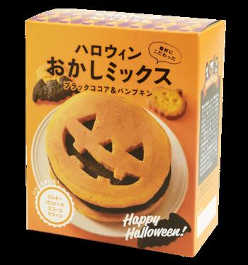 こちらが、ブラックココアとパンプキンの2つの味のミックス粉でアレンジスイーツがが楽しめる「ハロウィンおかしミックス」。パーティーなど準備で忙しいときにもとても便利です。