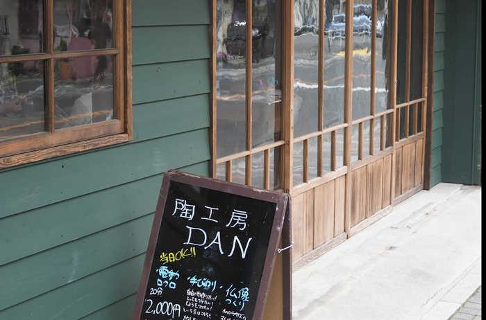陶工房 DANは鎌倉にある陶芸教室です。江ノ電長谷駅から徒歩3分ほどの距離にあります。電動ロクロ、てびねりの体験のほか、なんと仏像づくりのコースもあるというので驚きです。