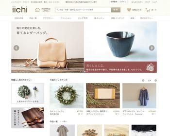 """iichiは、minne、creemaに次ぐクラスのサイト。ナチュラルな世界観で統一されています。 台湾のハンドメイドマーケット""""pinkoi""""と提携しているので、海外への販売もできます。 販売手数料は20%と少し高めですが、サイトのカラーに合う方にはおすすめです。"""