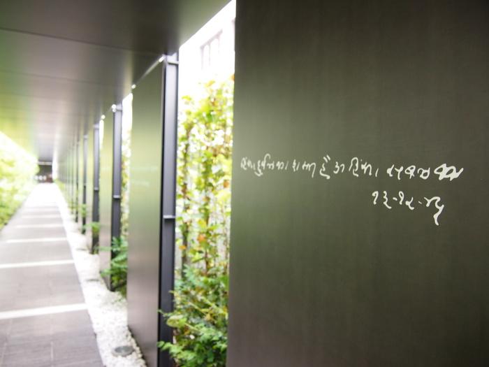 横にあるパネルには、アジアの名言がそれぞれの国の言葉で書かれています。いろんな格言を眺めつつ、知恵の小径を歩いていくと…