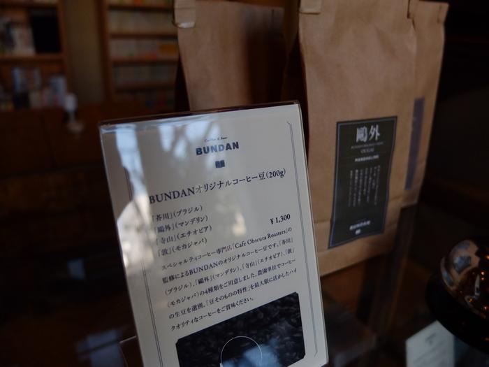 他にも、鷗外・芥川など、作家が愛し作品に登場したコーヒーを再現したものが販売されていて、ここでしか味わえない味です。