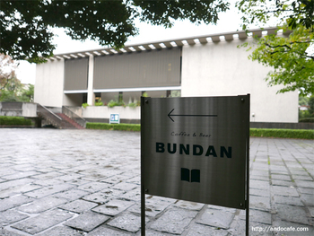 駒場公園脇の伯爵の洋館を抜けて、日本近代文学館の中にひっそりと佇む「BUNDAN COFFEE & BEER」。