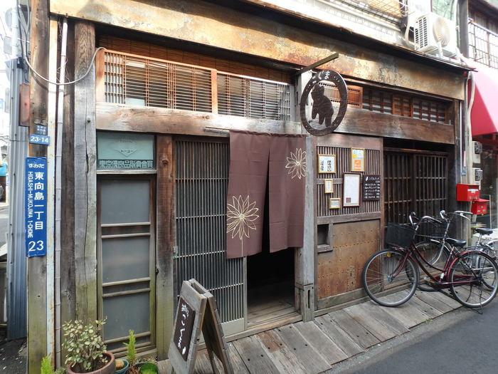 隅田川沿いの大通りから少し歩いたところにある「鳩の街商店街」。90年以上の歴史をもつこの商店街にあるのが「こぐま」です。古民家風の外観は、思わず足を止めたくなりますね。