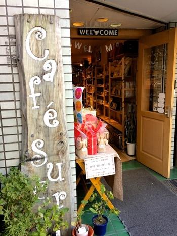 東武鉄道の曳舟駅から歩いて3分ほどのところにある「カフェシュクレ」。間口の小さなお店ではありますが、いつもコーヒーのいい香りが漂っています。