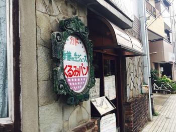 1958年創業の季節の生ジュースとくるみパンのお店「カド」。店名の由来は、通りの角にあるからだとか。下町らしさが残る向島の街並みにしっくりとなじむレトロ感漂う外観です。