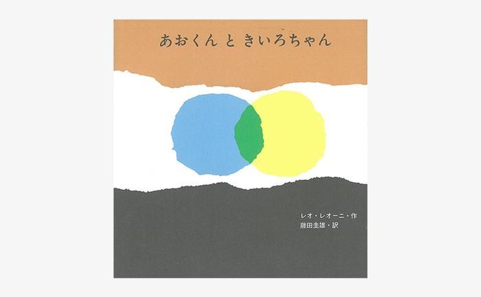 レオ・レオニ氏のやさしくてシンプルな色使いの絵本。