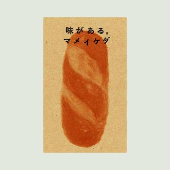 マメイケダさんの、味のあるイラストが見ていて楽しい絵本。