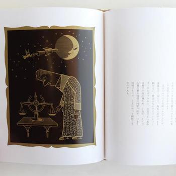 キャバレー経営者に、サラリーマン、社会を風刺したストーリーが爽快です。 夜のもの思いにふけりたい時間にぴったりの絵本。