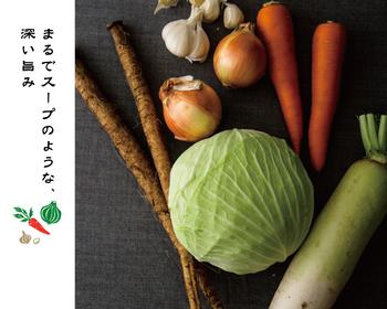 料理に深い旨味を与えてくれる「野菜出汁」は、和食に欠かせない野菜を原料にしています。使用されている野菜は、玉ねぎ、大根、キャベツ、人参、にんにく、ごぼうの6種。すべて国産の新鮮な野菜を使用しており、これらがお互いの旨みを引き立て、そのまま飲んでも美味しい、深みのある味わいの出汁に仕上がっています。