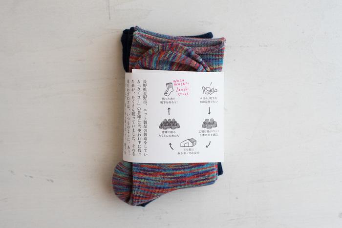 生産過程で図らずも出てしまった残り糸の中から、ウールとコットンを選び編んだ靴下が、この残糸ソックスです。ウールとコットンの2足組のアソートで1000円というお手頃な価格も魅力的! タイコーさんに残糸が出たら糸を選んで編むというサイクルのため、地味系の色から派手目のものまで、毎回違う色合いの靴下になります。お色は選べませんが、どんな色のものが届くかわくわくしますね。