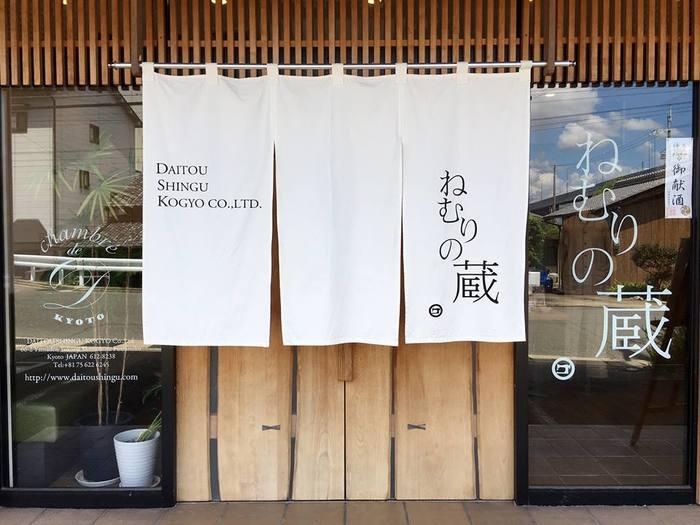 """京都市伏見区にある、大正14年創業の「大東寝具工業株式会社」。「寝具から快適な睡眠づくりを」をコンセプトに羽毛布団・枕・敷布団・マットレスなどの上質な寝具で、心地よい寝床内環境を提供してくれている他、和晒ガーゼを使った製品や、京座布団、インテリア用品など、""""ねむり""""を総合的に扱っている会社です。"""