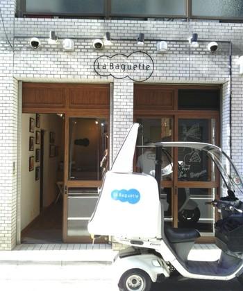 新宿御苑前駅から徒歩3分の所にある、「ラ・バゲット」。新宿にある約200件ものレストランに卸している『バケット』が有名なお店です。