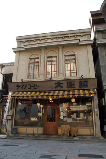 蔵の街が並ぶ道のほど近くにある、大正浪漫夢通り。その名の通り大正時代の面影が残る一角にある、レトロなカフェです。