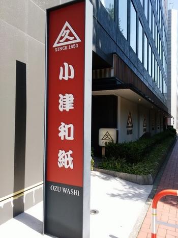 東京メトロ日比谷線の小伝馬町駅から歩いて約5分。「小津和紙」は、360年を超える老舗の和紙専門店です。首都高の高架そばにあるこの看板、見覚えがある方もいらっしゃるのではないでしょうか?
