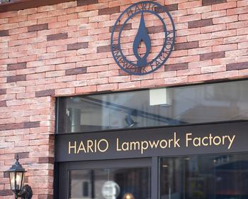 小伝馬町駅から歩いて1分ほど、大通りから一本路地に入ったところにあるレンガ造りが印象的な「ハリオランプファクトリー」は、コーヒー用品や器具でお馴染みの「ハリオ」から生まれた新しいブランドです。